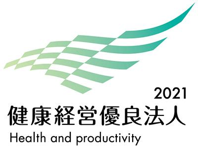 健康経営優良法人2021